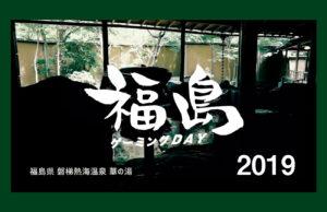 福島ゲーミングDAY 2019 アフタームービー公開
