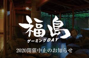 福島ゲーミングDAY 2020 開催中止のお知らせ