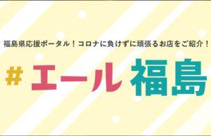 コロナウイルスの影響について|福島県応援ポータルの開設