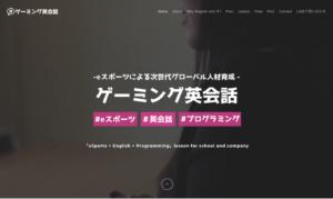 ゲーミング英会話 WEBサイト